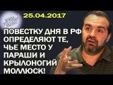 Виктор Шендерович - Ждем когда Путин поедет в метро без охраны... 25.04.2017