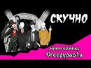 Скучно (мини комикс Creepypasta)