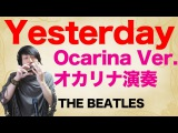 Yesterday Ocarina Ver. THE BEATLES