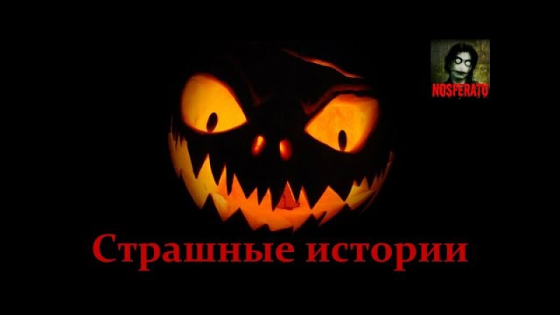 Страшные истории - Хэллоуинский выпуск