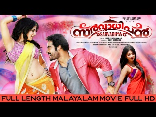 Sarvadhipan Full Length Malayalam Movie Full HD