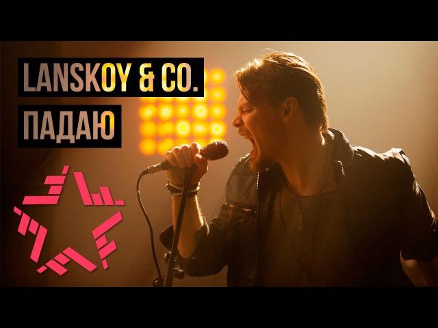 Lanskoy Co. - Падаю
