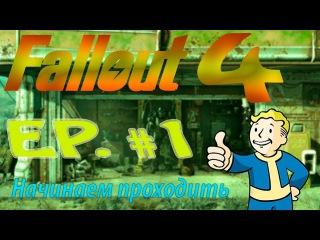 Прохождение на русском Fallout 4 - EP 1