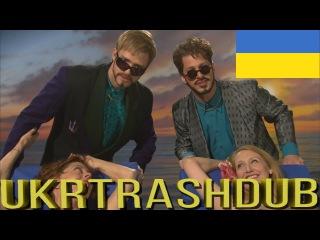 The Lonely Іsland (feat. Justin Timberlake) - Мамотрахи (Motherlover Ukrainian Cover) [UkrTrashDub]