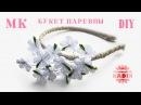 Ободок канзаши Букет ЦаревныМастер класс/Kanzashi tutorial flowers/DIY.