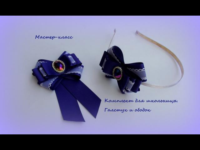 Комплект для школьницы. Галстук и ободок/ DIY