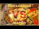Пахом Поехавший напал на Марио. Зелёный Слоник прикол.
