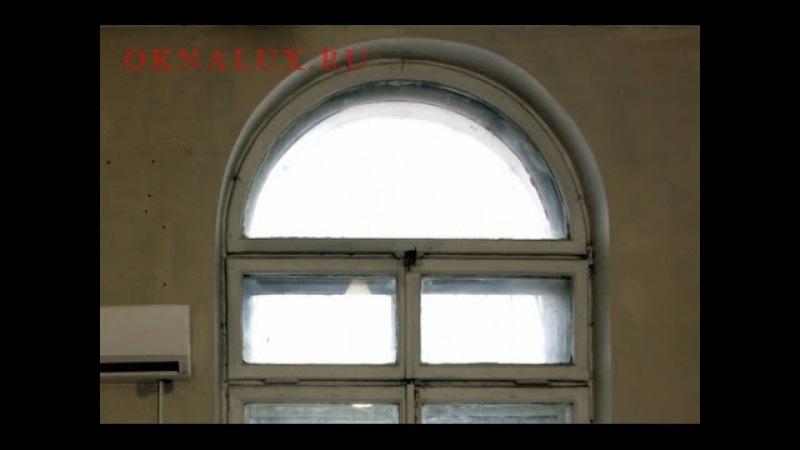 Как правильно сделать арочное окно.Секреты сборки и установки
