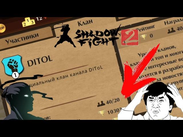СОЗДАНИЕ КЛАНА ПО ДОРОГЕ К СЕГУНУ - Shadow Fight 2 (БОЙ С ТЕНЬЮ 2) ПРОХОЖДЕНИЕ