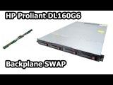 HP Proliant DL160G6 Servers - Backplane swap | меняем дисковые корзины на серверах