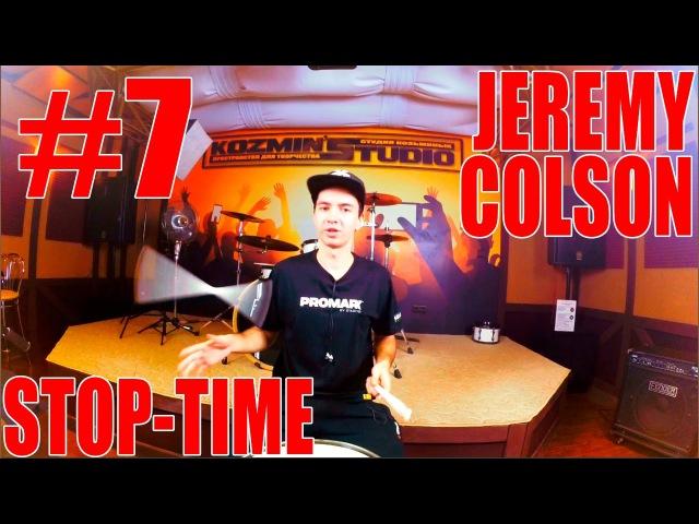 Трюки и Фишечки - Jeremy Colson. Stop Time stick trick 7