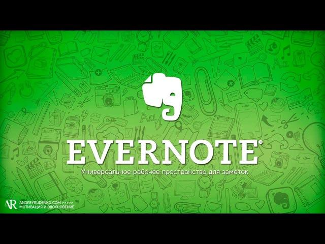 Эверноут Evernote. Скрытые возможности. Подробная инструкция