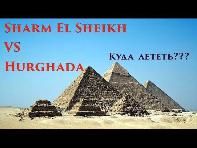 Что лучше Хургада или Шарм Ель Шейх | Сравниваем куда полететь Sharm El Sheikh or Hurghada Egypt