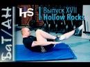 Упражнение на пресс Холлоу Рокс. CROSSFIT. БаТ/АН Выпуск XVII Кроссфит для начинающих hollow rocks