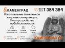 Полировка гранита - новый инструмент - КаменГрад - Гомель - Изготовление памятник...