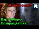 Энакин Скайуокер появится в 8 Эпизоде Последние джедаи Теория по поводу The Last Jedi