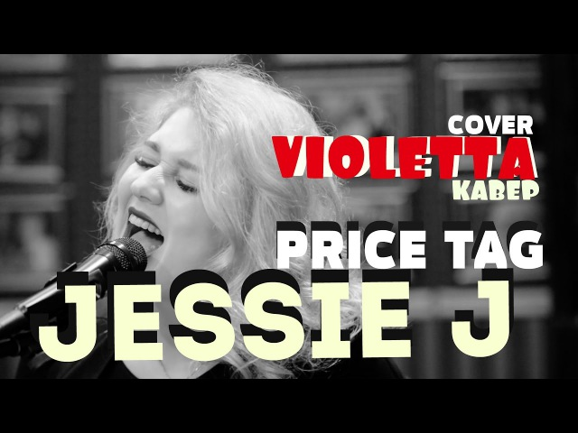 Price Tag--Jessie J-Cover by Violetta- Прайс Тег-Джесси Джей-кавер Виолетта