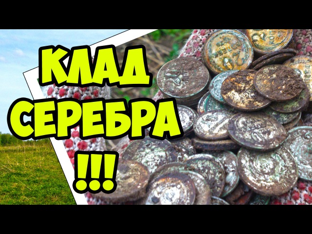 Клад серебра РСФСР и СССР Удачно! Шурфим распашку. Копаем с камрадами-блоггерами