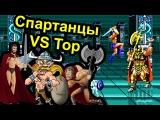 Golden Axe 2 - Спартанцы против Тора (Sega Megadrive)