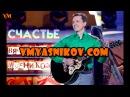 Вячеслав Мясников - Открытие сайта