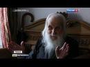 Вести.Ru: Не стало старца Иеремии - игумена Русского монастыря на Афоне