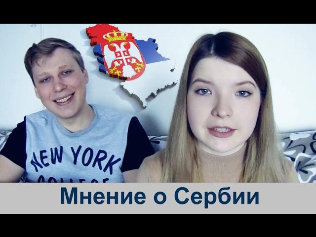Мнение сибиряка о Сербии Плюсы и минусы Сравнение с Россией