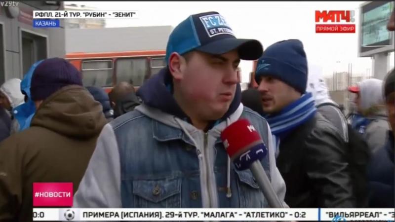 Перед матчем РУБИН ЗЕНИТ