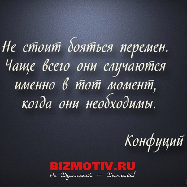 Не стоит бояться перемен⏩  http://7666.ru/cm1 👍 💰 📈 – переходите по