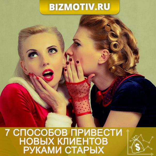 7 способов привести новых клиентов руками старых⏩  http://7666.ru/cm