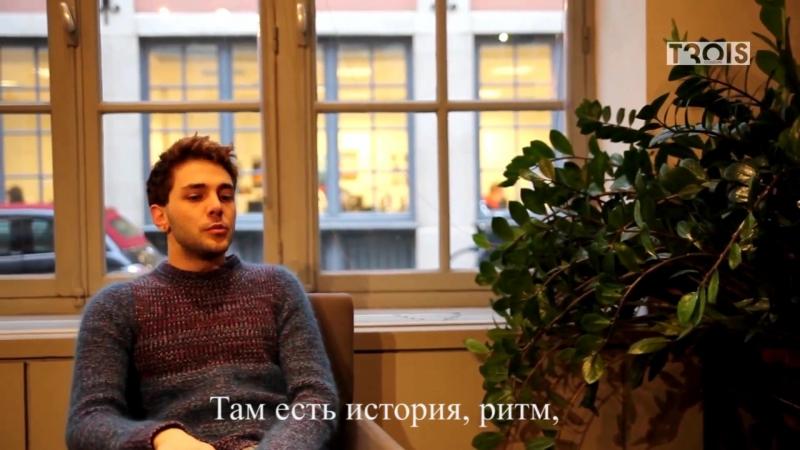 Ксавье Долан рассказывает фильме о Том на ферме
