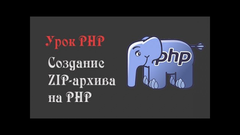 DangerPro - Создание ZIP-архива на PHP » Freewka.com - Смотреть онлайн в хорощем качестве
