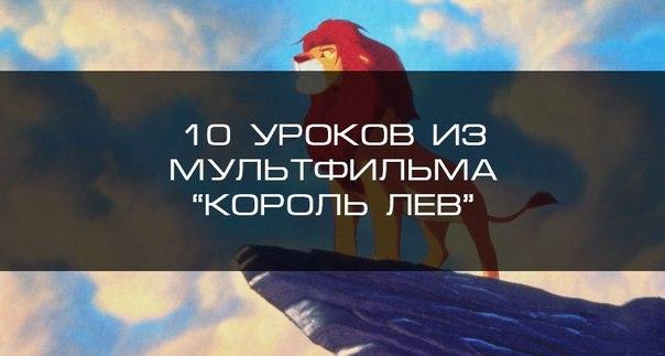 «Король Лев» недаром считается многими лучшим мультфильмом всех времен