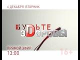 Премьера на «Первом Ярославском». Проект «Будьте здоровы»