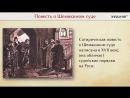 4. Демократическая литература. «Повесть о Шемякином суде»
