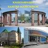 КИНОАФИША. Ханты-Мансийск.
