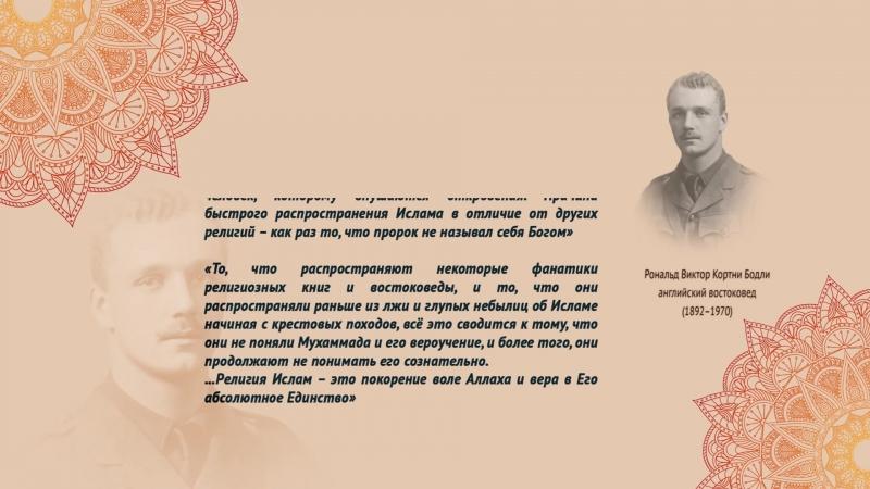 Рональд Виктор Кортни Бодли. 23 серия. Передача «Пророк Мухаммад ﷺ глазами немусульман»