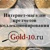 Нумизматический магазин Gold-10.ru / Нумизматика