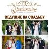 Ведущий на праздник (свадьбу) Гомель* iBobrov.by