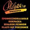 Pldip24 | Plasti Dip | Raptor | Красноярск