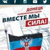 Калининское районное отделение ОД «ДР» г.Донецка