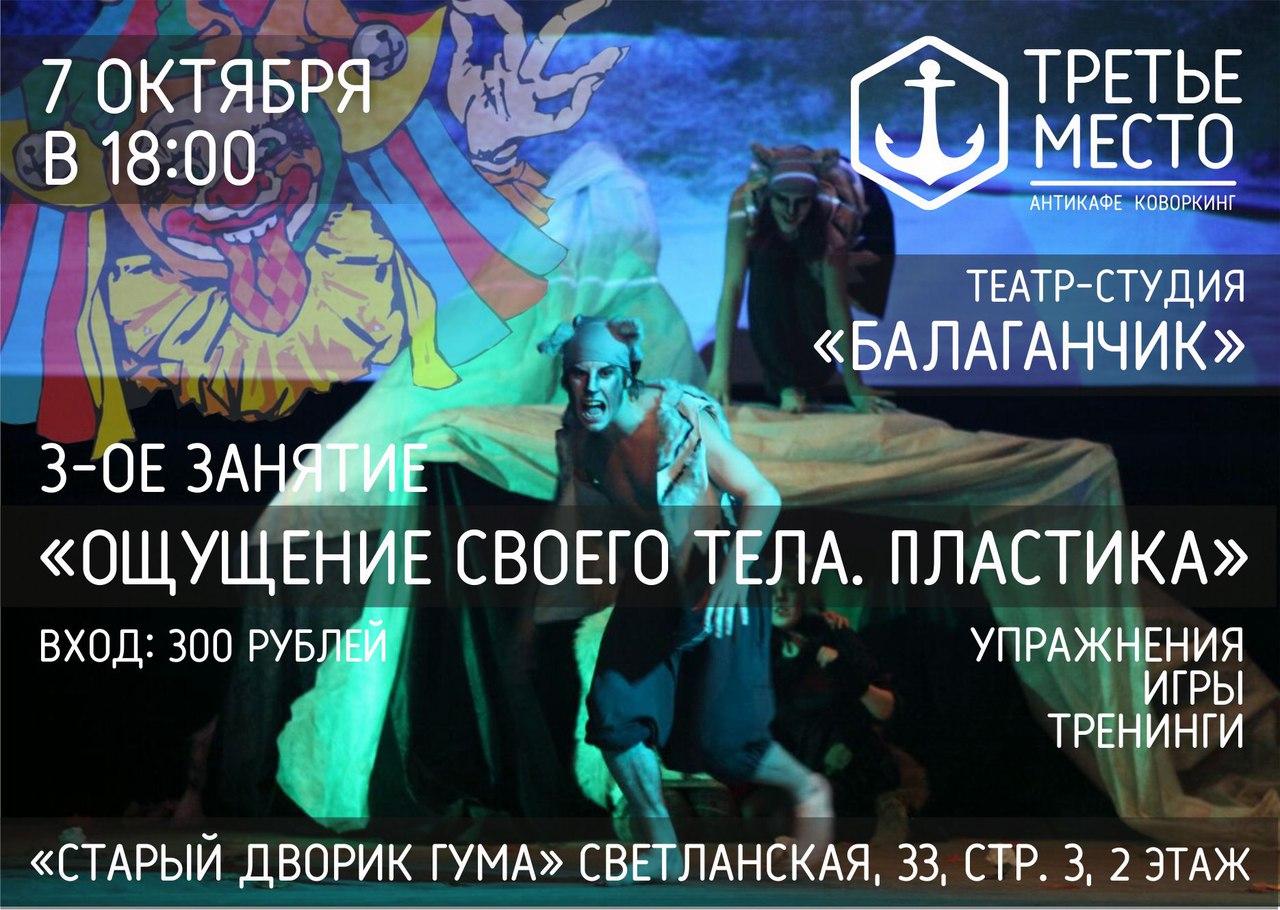 Афиша Владивосток Актерские мастер-классы/Третье место