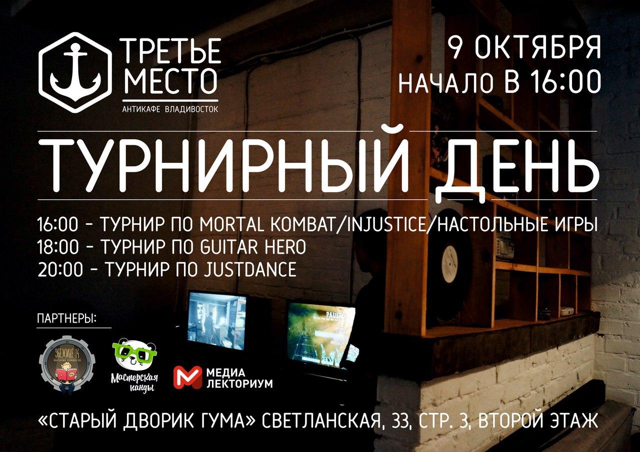 Афиша Владивосток Турнирный день 09.10/ Третье место