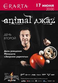 ANIMAL ДЖАZ * 17 июня * ЭРАРТА Сцена