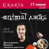 ANIMAL ДЖАZ | 17 июня | ЭРАРТА Сцена