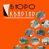 БЮРО КВАРТИР тел.67-06-06