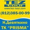 ТЕЗ ТУР (TEZ TOUR) Новое Девяткино (812)3850099