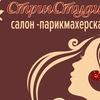 "Салон-Парикмахерская ""Стриг Студия"" г.Сыктывкар"