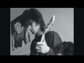 гр.Кино - Репетиция дома у Густава. 1987 г