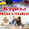 Курсы массажа в Севастополе ☎ +7 978 100 92 09