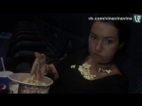 Когда пошёл с девушкой в кино